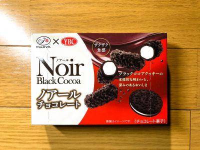 不二家の「ノアールチョコレート」を食べてみた!