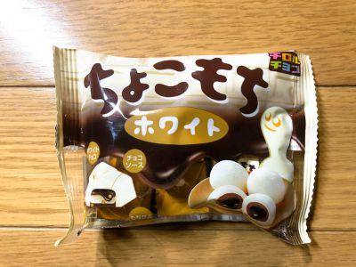 チロルチョコの「ホワイトちょこもち」を食べてみた!