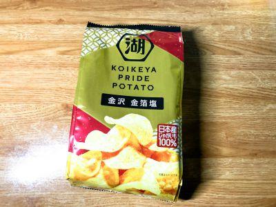 湖池屋の「KOIKEYA PRIDE POTATO 金沢 金箔塩」を食べてみた!