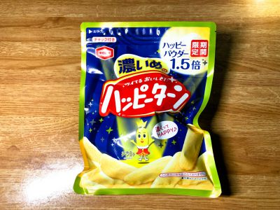 亀田製菓の「濃いめのハッピーターン」を食べてみた!