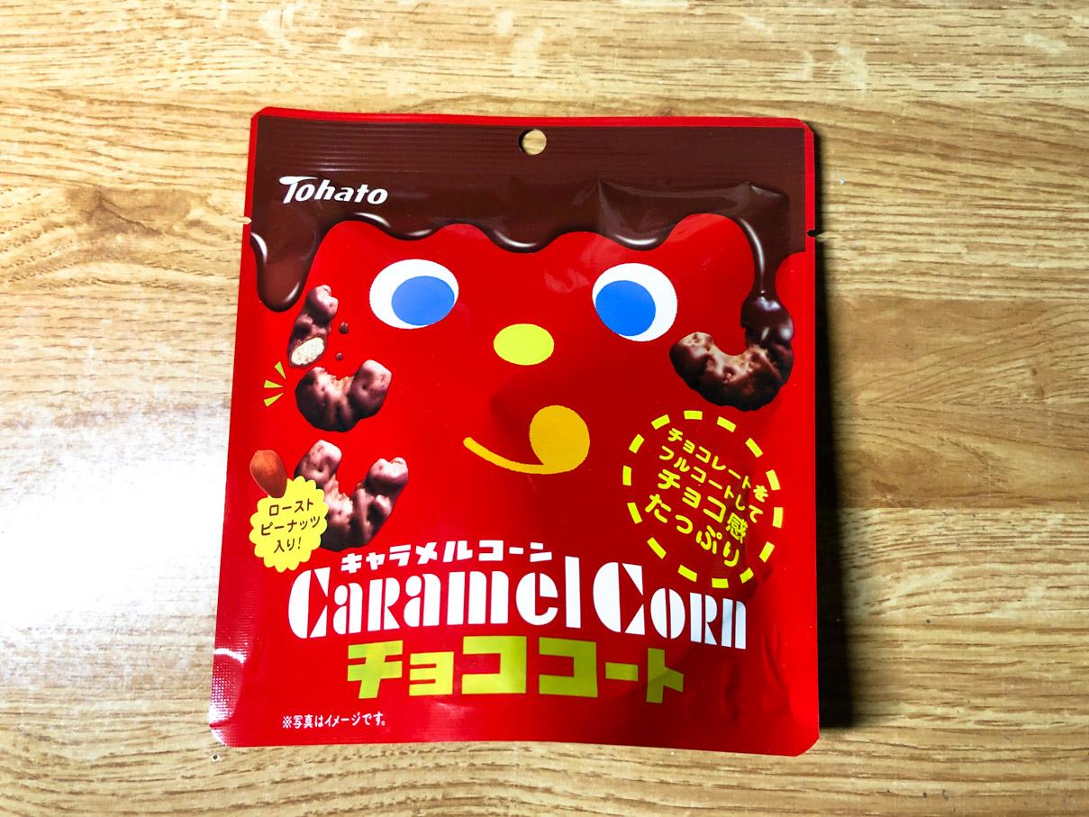 キャラメルコーン チョココート