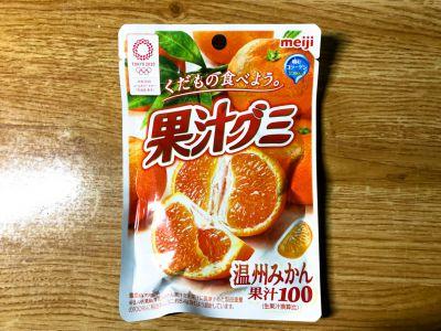 明治の「果汁グミ 温州みかん」を食べてみた!