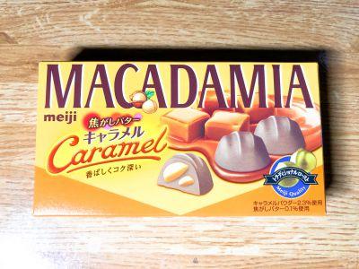 明治の「マカダミア 焦がしバターキャラメル」を食べてみた!