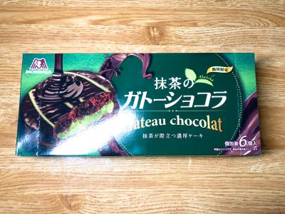 森永製菓の「抹茶のガトーショコラ」を食べてみた!