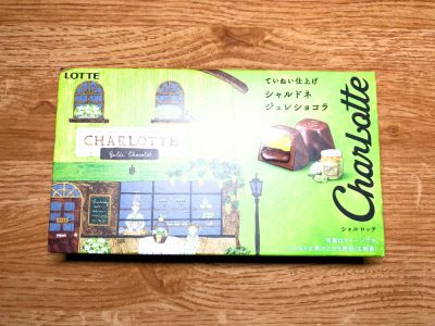 ロッテの「シャルロッテ シャルドネジュレショコラ」を食べてみた!