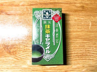 森永製菓の「抹茶キャラメル」を食べてみた!