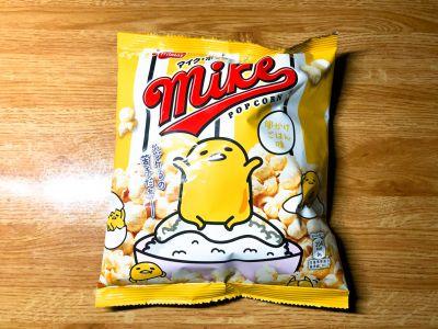フリトレーの「マイクポップコーン 卵かけごはん味」を食べてみた!
