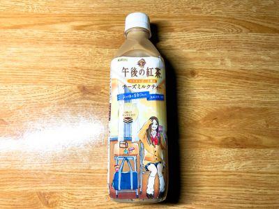 KIRINの「午後の紅茶 マスカルポーネ薫るチーズミルクティー」を飲んでみた!