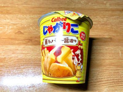 カルビーの「じゃがりこ 薫るバター醤油味」を食べてみた!