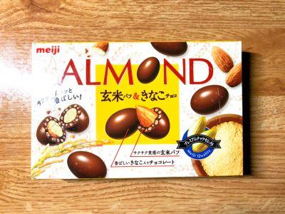 明治の「アーモンド 玄米パフ&きなこチョコ」を食べてみた!