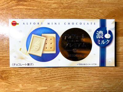 ブルボンの「アルフォート ミニチョコレート プレミアム 濃ミルク」を食べてみた!