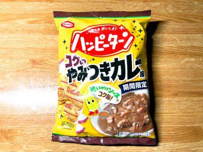 亀田製菓の「ハッピーターン コクのやみつきカレー味」を食べてみた!