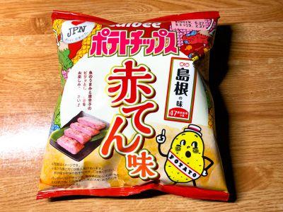 カルビーの「ポテトチップス 島根の味 赤てん味」を食べてみた!
