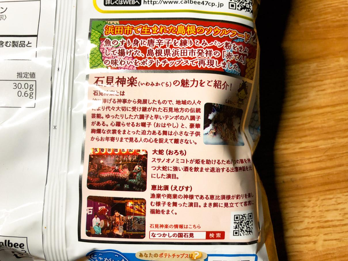 ポテトチップス 島根の味 赤てん味