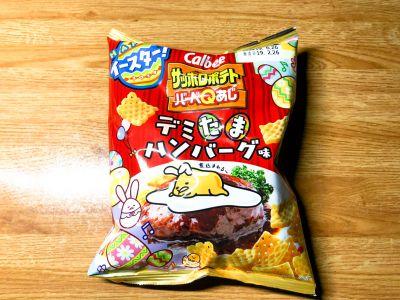 カルビーの「サッポロポテト バーべQあじ デミたまハンバーグ味」を食べてみた!