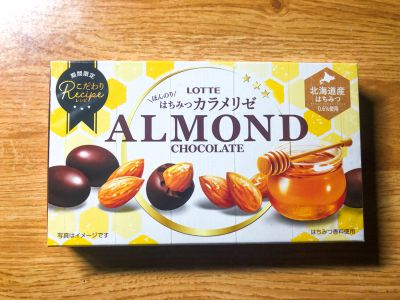 ロッテの「アーモンドチョコレート はちみつカラメリゼ」を食べてみた!
