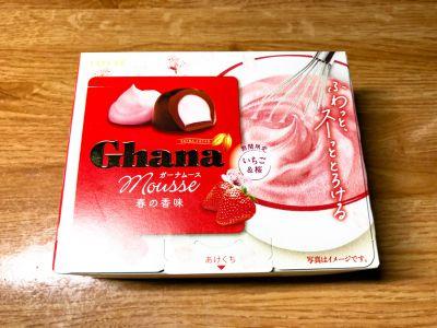 ロッテの「ガーナムース 春の香味」を食べてみた!