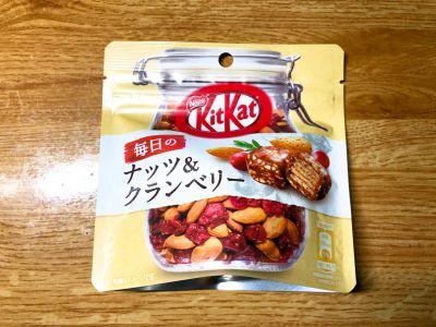 ネスレの「キットカット 毎日のナッツ&クランベリー」を食べてみた!