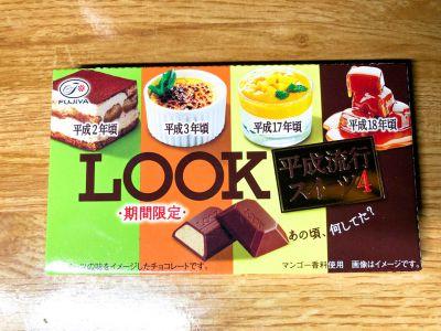 不二家の「ルック 平成流行スイーツ4」を食べてみた!