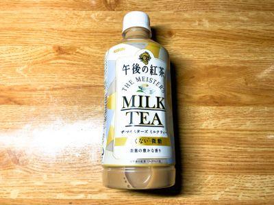 KIRINの「午後の紅茶 ザ・マイスターズ ミルクティー」を飲んでみた!