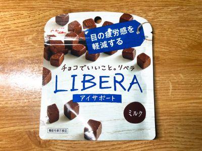 グリコの「リベラ アイサポート ミルク」を食べてみた!