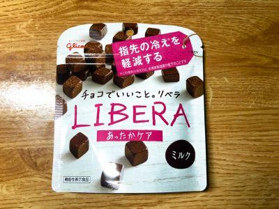 グリコの「リベラ あったかケア ミルク」を食べてみた!