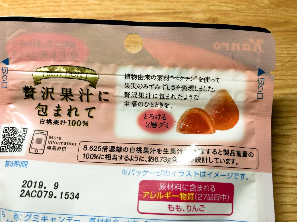 フルーツドルチェグミ 白桃