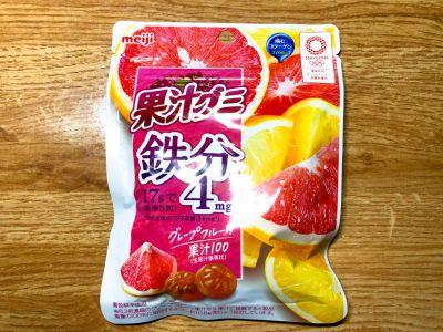 明治の「果汁グミ 鉄分 グレープフルーツ」を食べてみた!