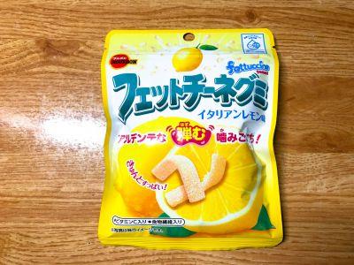 ブルボンの「フェットチーネグミ レモン味」を食べてみた!