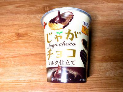 ブルボンの「じゃがチョコ まろやかミルク仕立て」を食べてみた!