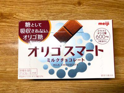 明治の「オリゴスマート ミルクチョコレート」を食べてみた!
