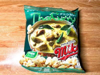フリトレーの「マイクポップコーン グリーンカレー味」を食べてみた!