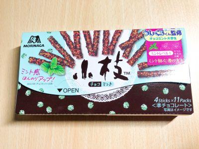 森永製菓の「小枝 チョコミント」を食べてみた!