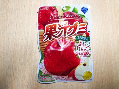 明治の「果汁グミ ふじりんご」を食べてみた!