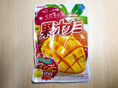 明治の「果汁グミ マンゴーミックス」を食べてみた!