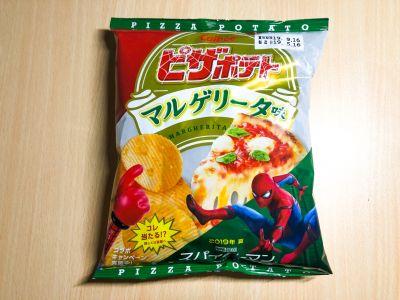 カルビーの「ピザポテト マルゲリータ味」を食べてみた!