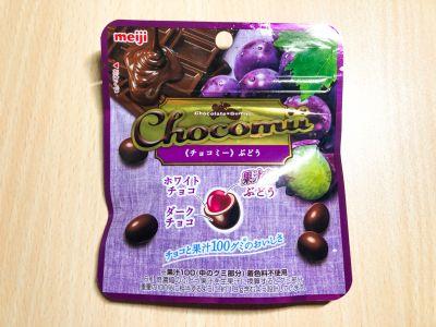 明治の「チョコミー ぶどう」を食べてみた!