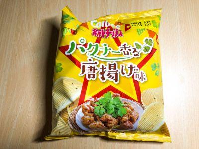 カルビーの「ポテトチップス パクチー香る唐揚げ味」を食べてみた!