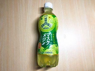 アサヒの「特産三ツ矢 静岡県産マスクメロン」を飲んでみた!