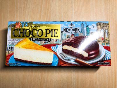 ロッテの「世界を旅するチョコパイ NYチーズケーキ」を食べてみた!