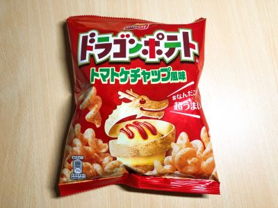 フリトレーの「ドラゴンポテト トマトケチャップ風味」を食べてみた!