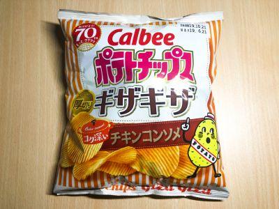 カルビーの「ポテトチップス ギザギザ コク深いチキンコンソメ」を食べてみた!