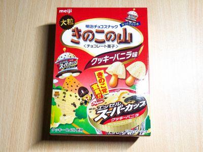 明治の「大粒きのこの山 エッセルスーパーカップ クッキーバニラ」を食べてみた!