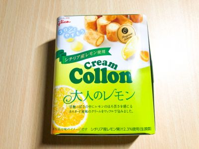 グリコの「クリームコロン 大人のレモン」を食べてみた!