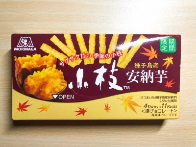 森永製菓の「小枝 安納芋」を食べてみた!