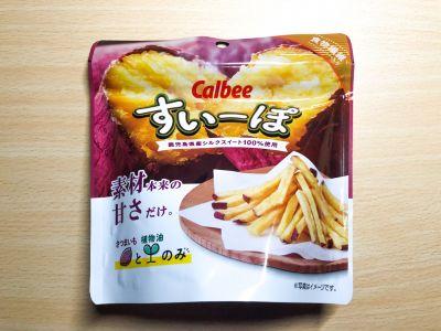 カルビーの「すいーぽ 鹿児島県産シルクスイート」を食べてみた!