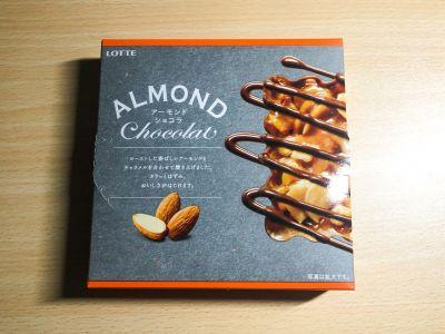 ロッテの「アーモンドショコラ」を食べてみた!