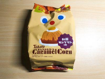 東ハトの「キャラメルコーン 和栗モンブラン味」を食べてみた!