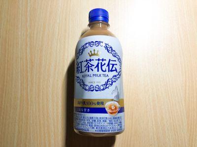 コカ・コーラの「紅茶花伝 ロイヤルミルクティー」を飲んでみた!