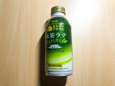 アサヒ飲料の「はたらくアタマに 抹茶ラテ」を飲んでみた!